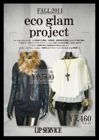 9/16〜ECO PROJECT <br />  第2弾!!