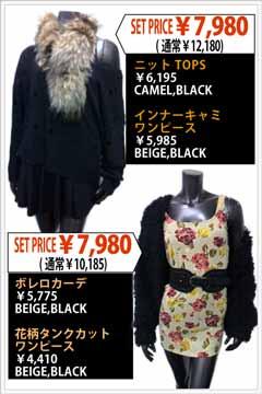 10/8〜SET販売