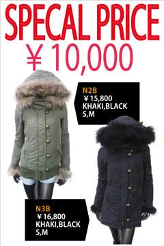 N3・N2が1万円!!??