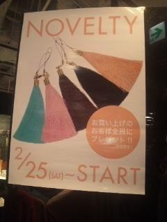 2/25〜NOVELTY